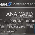 ANAアメリカン・エキスプレス・プレミアム・カードのメリット・デメリット・価値まとめ