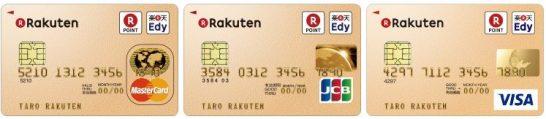 楽天ゴールドカード(MasterCard・JCB・VISA)