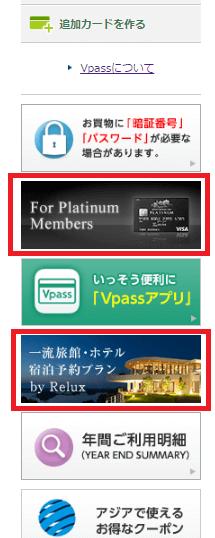 三井住友プラチナカードの会員サイトのプラチナカード特典・reluxへのリンク