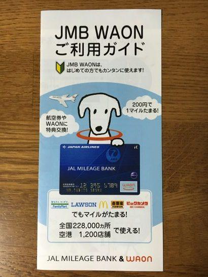 JMB WAON利用ガイド