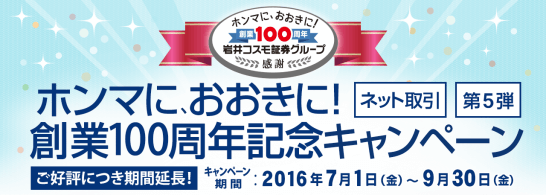 岩井コスモ証券 創業100周年キャンペーン第5弾