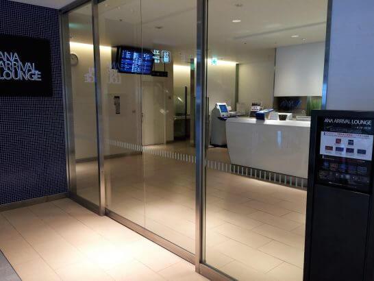 成田空港のANA ARRIVAL LOUNGE
