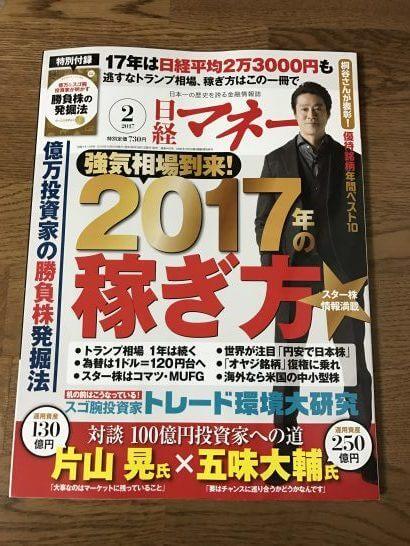 日経マネー(通巻416号)