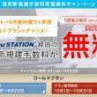 kabuステーション経由で信用新規建手数料実質無料キャンペーン