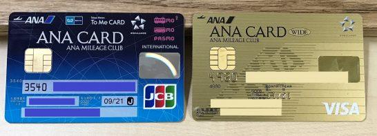 ソラチカカードとANA VISAワイドゴールドカード