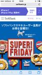 ソフトバンクの「SUPER FRIDAY」が熱い!毎週、牛丼・アイス・ドーナッツがタダ取り可能