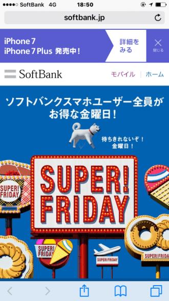 ソフトバンクのSUPER FRIDAY (2)