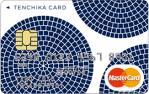 TENCHIKA Mastercardはてんちかでお得なクレジットカード!メリット・デメリットまとめ