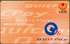 UCS QUICPay