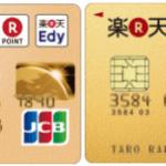 楽天ゴールドカードと楽天プレミアムカードの違いを比較!