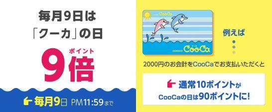 毎月9日は「CooCaの日」でポイント9倍