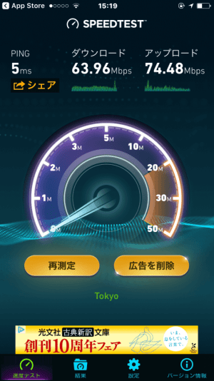 iPhone7の速度測定