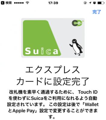 Apple PayのSuicaのエクスプレスカードの設定完了