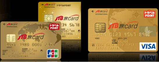 JTB旅カード ゴールド