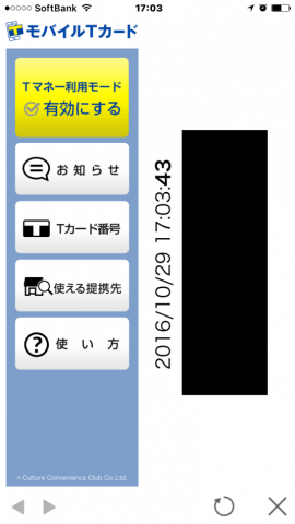 モバイルTカード (1)