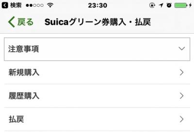Apple PayのSuicaアプリのSuicaグリーン券購入・払戻画面