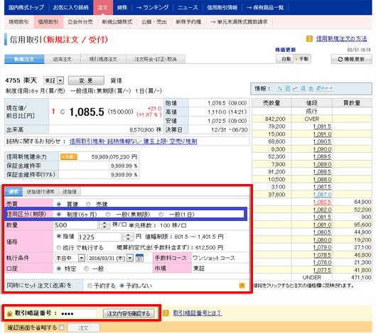 楽天証券の一般信用注文画面