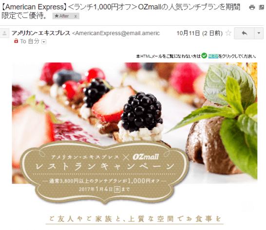 アメリカン・エキスプレス×OZmall レストランキャンペーン