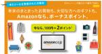 アメックスがAmazonで2%のポイントを得られるキャンペーンを開催!
