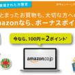 アメックスのAmazonでのお買い物2%還元キャンペーン