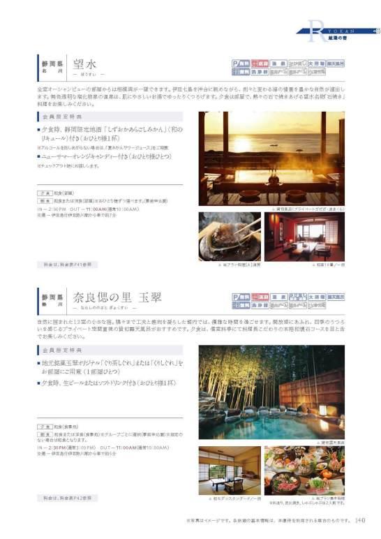 JCBプレミアムステイプラン 旅館編_中部・北陸・関西_04