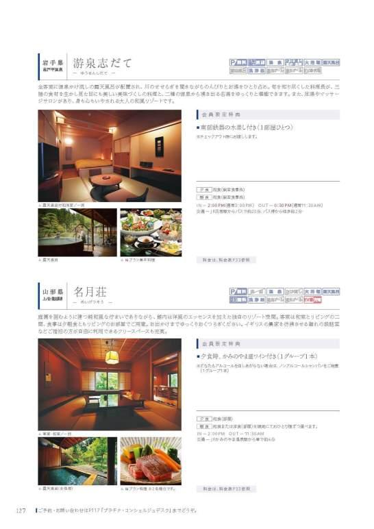 JCBプレミアムステイプラン 旅館編_東日本_07