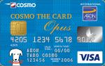 コスモ石油のクレジットカード!コスモ・ザ・カード・オーパスのメリット・デメリット・使い方まとめ