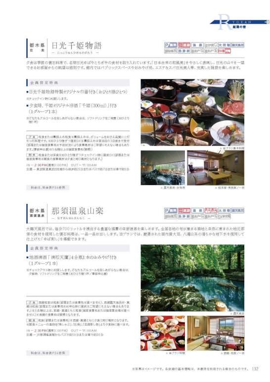 JCBプレミアムステイプラン 旅館編_東日本_12