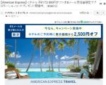 アメリカン・エキスプレス・トラベル オンラインでのホテル宿泊で2,500円キャッシュバック!旅行・出張にお得なキャンペーン