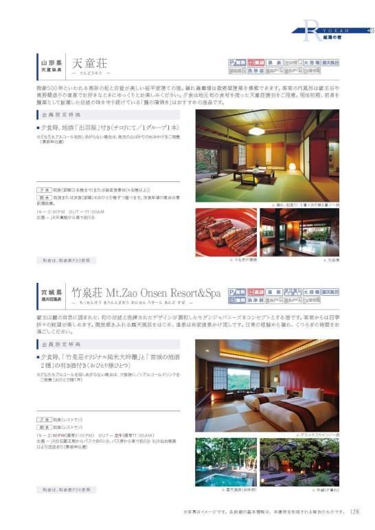 JCBプレミアムステイプラン 旅館編_東日本_08