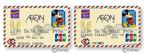 イオンカード(G.Gマーク付・ディズニーデザイン)