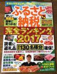 ふるさと納税完全ランキング 2017の返礼品159選の選定に金森重樹さん、丸山晴美さんと参加!