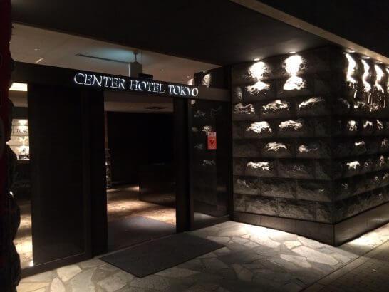 センターホテル東京 (エントランス)