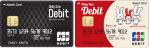 Only Oneデビット〈JCB〉は秋田銀行のデビットカード!メリット・デメリット・使い方まとめ