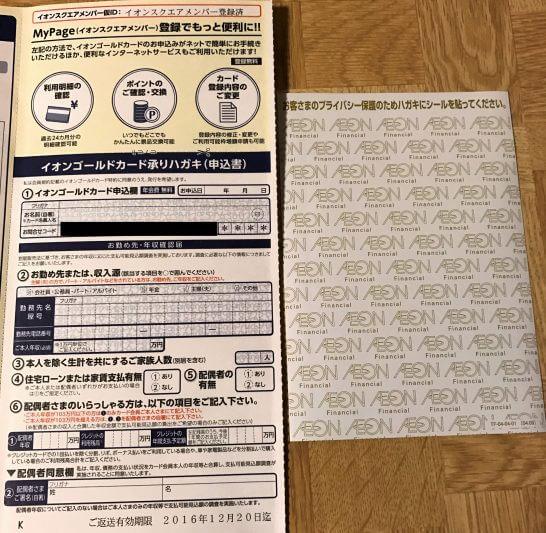イオンゴールドカード申込ハガキ