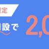 ライブスター証券との限定タイアップキャンペーン