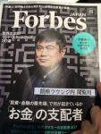 お金の支配者・億万長者ランキング!気になる世界・日本の富裕層はあの御仁