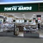 東急ハンズがdポイント導入!1%で貯めて使える!対象店舗は新宿・渋谷・池袋・梅田・博多