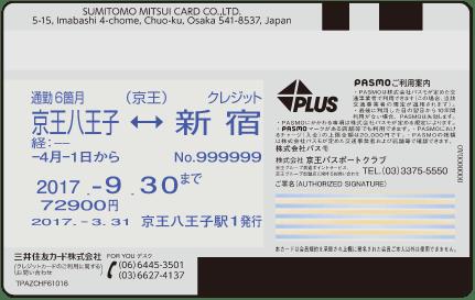 京王パスポートPASMOカードVISAの裏面の定期券機能