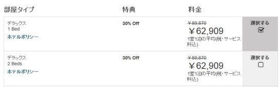 The Peninsula Hong Kongのアメリカン・エキスプレス・トラベル オンラインの30%OFFキャンペーン