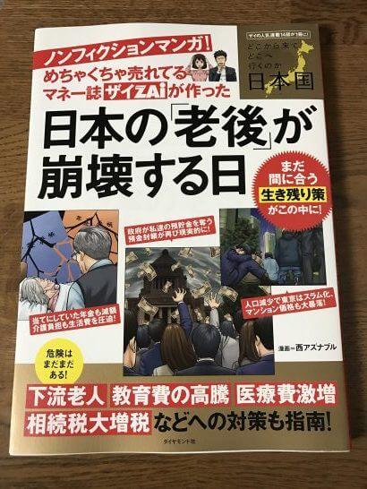 日本の「老後」が崩壊する日