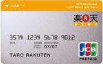 楽天銀行プリペイドカード(JCB)のメリット・デメリット・デビットカードとの比較まとめ