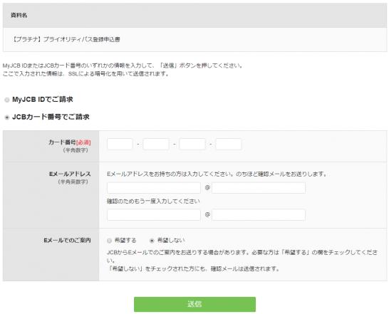 JCBプラチナカードのプライオリティ・パス申込手順5(その2)