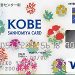 神戸三宮センター街のクレジットカード!KOBE SANNOMIYAカードのメリット・デメリットまとめ