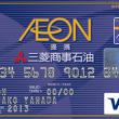 三菱商事石油・イオンカード