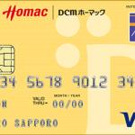 DCMホーマックのクレジットカード!ホーマックカードのメリット・デメリットまとめ