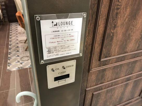 渋谷ちかみちラウンジ (カード挿入口)