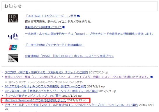 三井住友プラチナカードのお知らせ欄