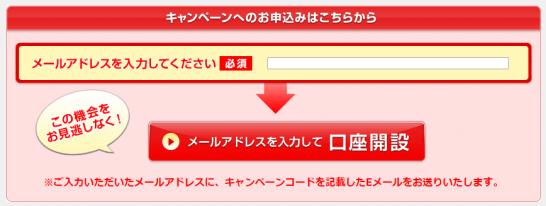岡三オンライン証券のタイアップキャンペーンの申し込みフォーム