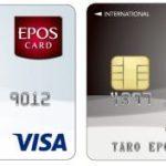 フィール旭川のクレジットカード!フィールエポスカードのメリット・デメリット・比較まとめ